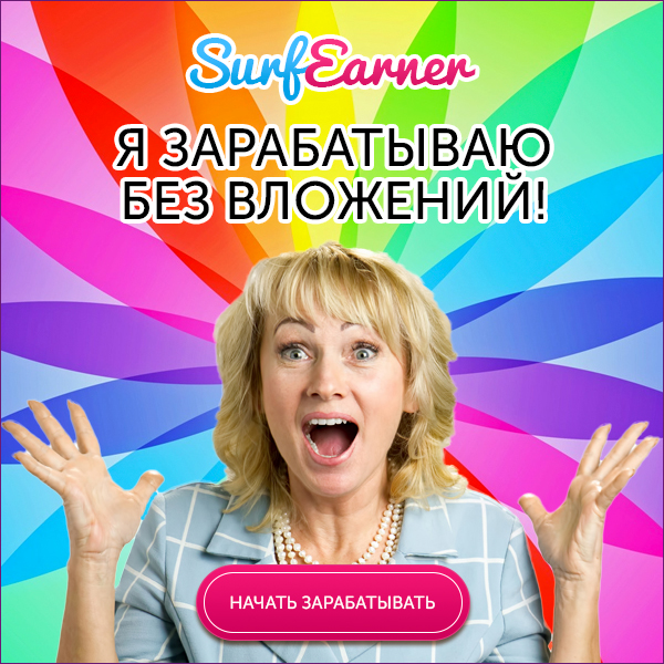 surfearner.com - заработок в интернете!